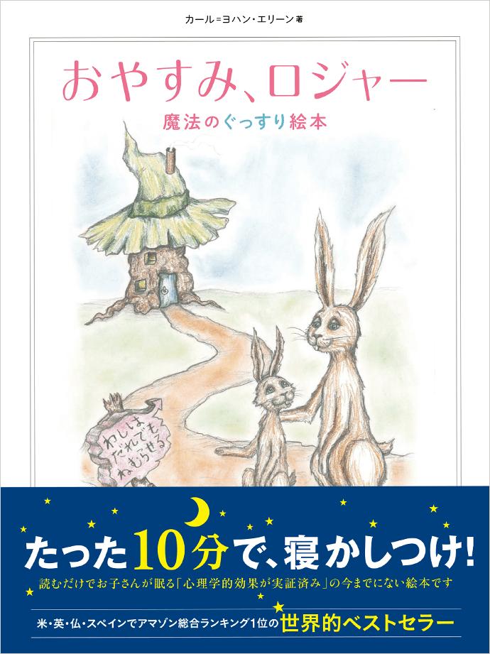 O króliku, który chciał zasnąć japońska okładka