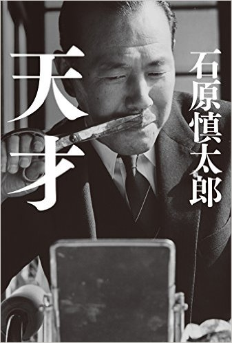 Tensai - Shintaro Ishihara okładka